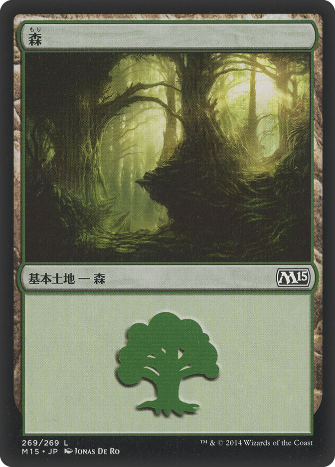 Forest (#269) (Magic 2015)