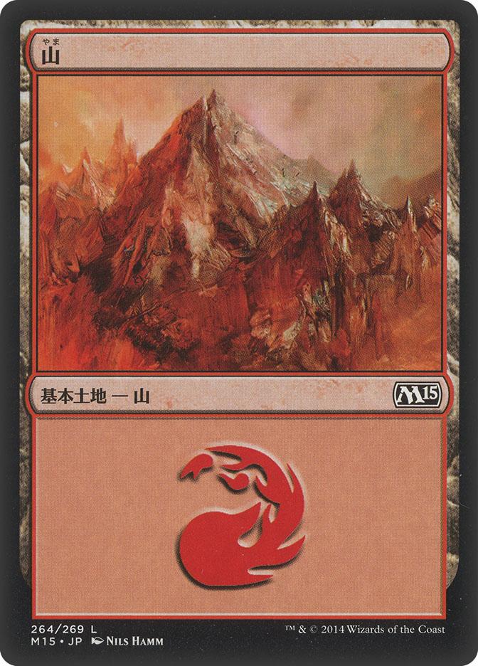 Mountain (#264) (Magic 2015)