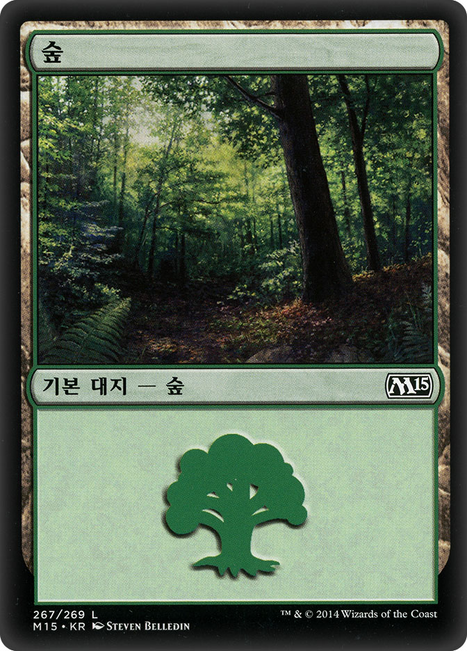 Forest (#267) (Magic 2015)