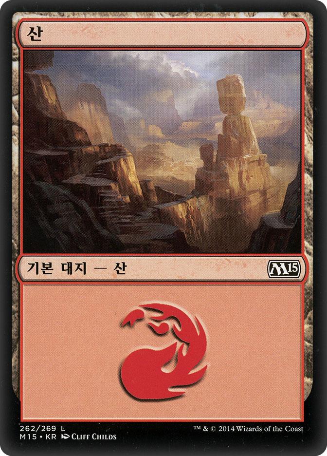 Mountain (#262) (Magic 2015)
