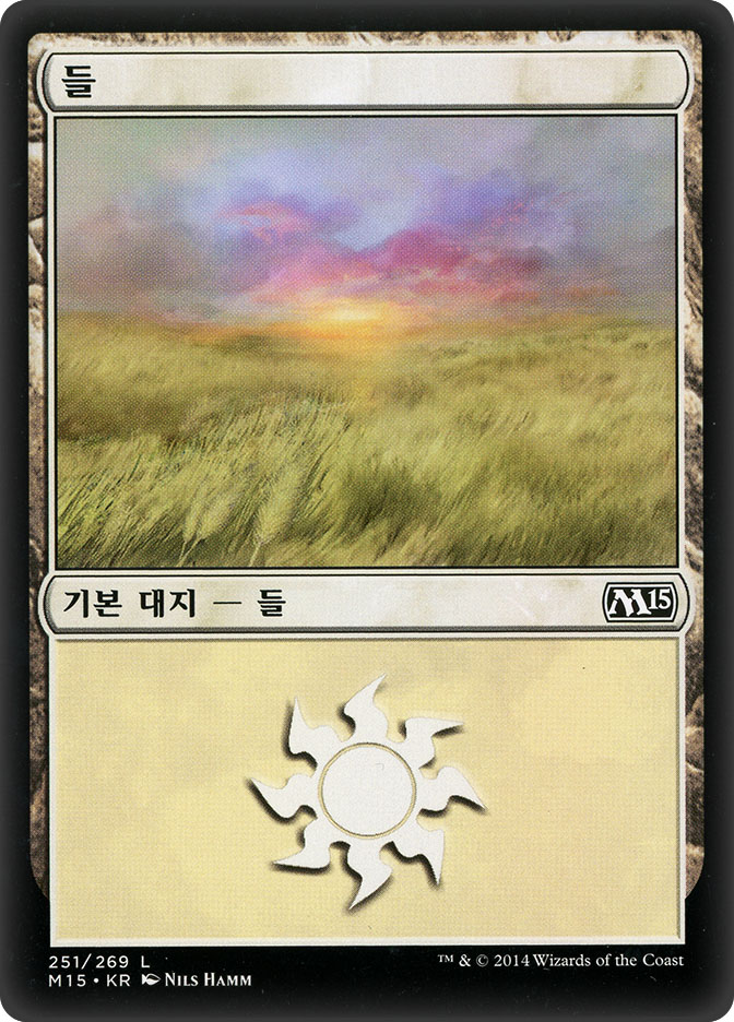 Plains (#251) (Magic 2015)