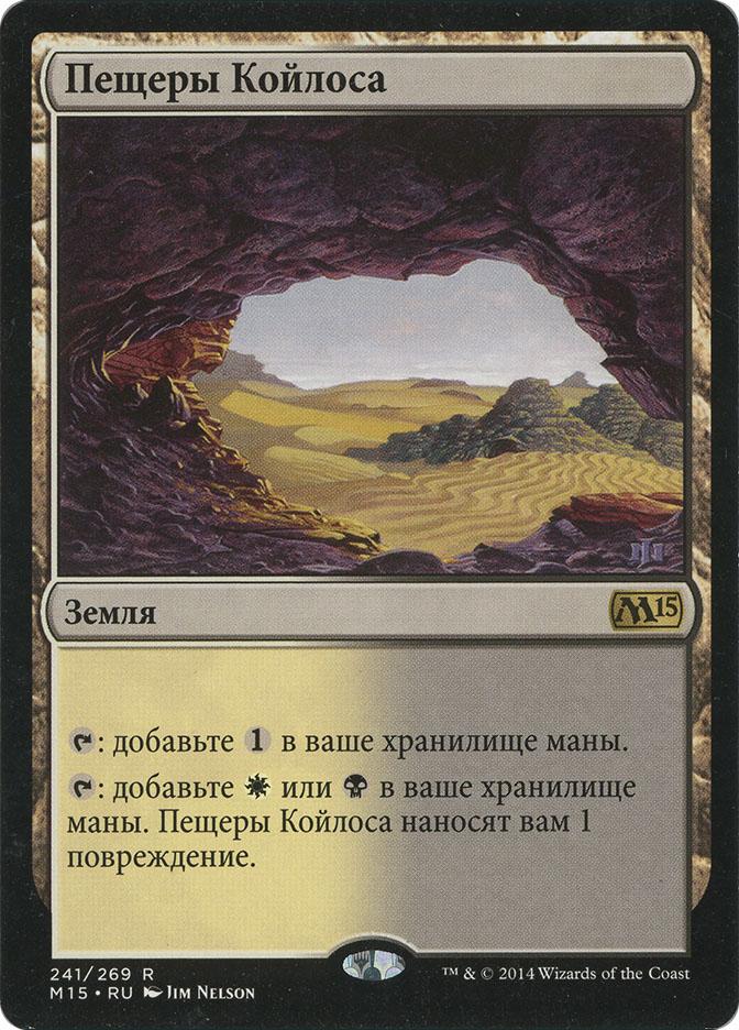 Caves of Koilos (Magic 2015)
