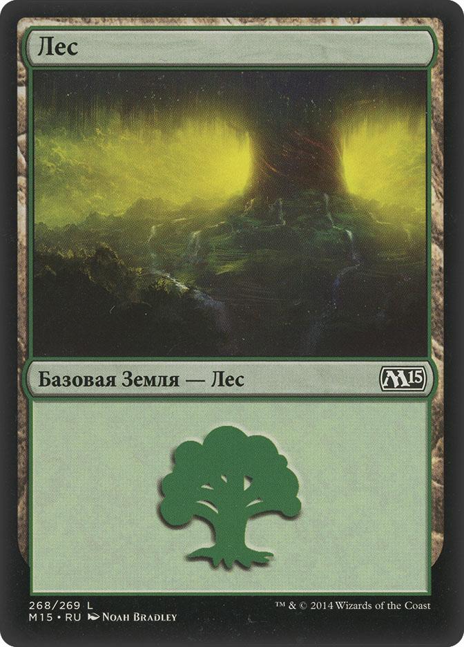Forest (#268) (Magic 2015)