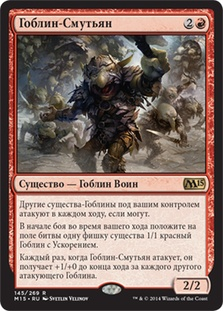 Goblin Rabblemaster (Magic 2015)