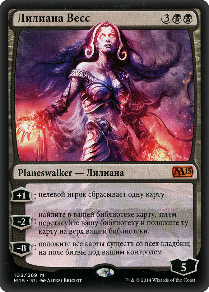 Ultra Pro MTG M15 Liliana Vess 80 Count Sleeves Pack