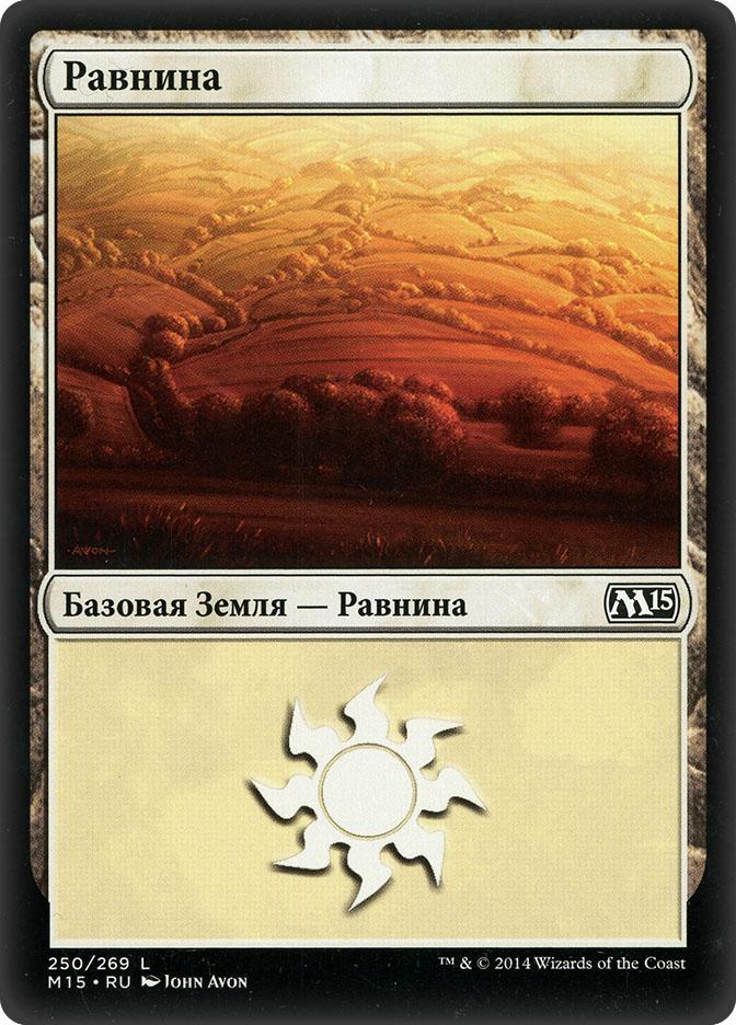 Plains (#250) (Magic 2015)
