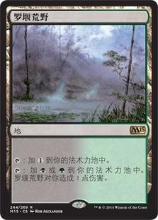 Llanowar Wastes (Magic 2015)