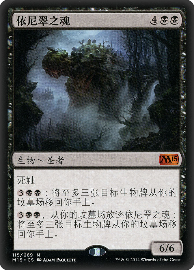 Soul of Innistrad (Magic 2015)