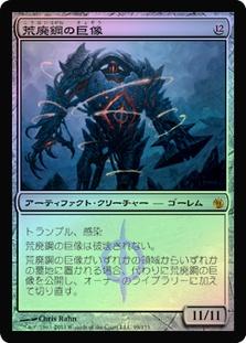 Blightsteel Colossus (Mirrodin Besieged)