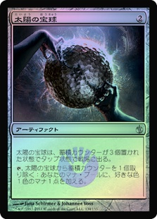 Sphere of the Suns (Mirrodin Besieged)
