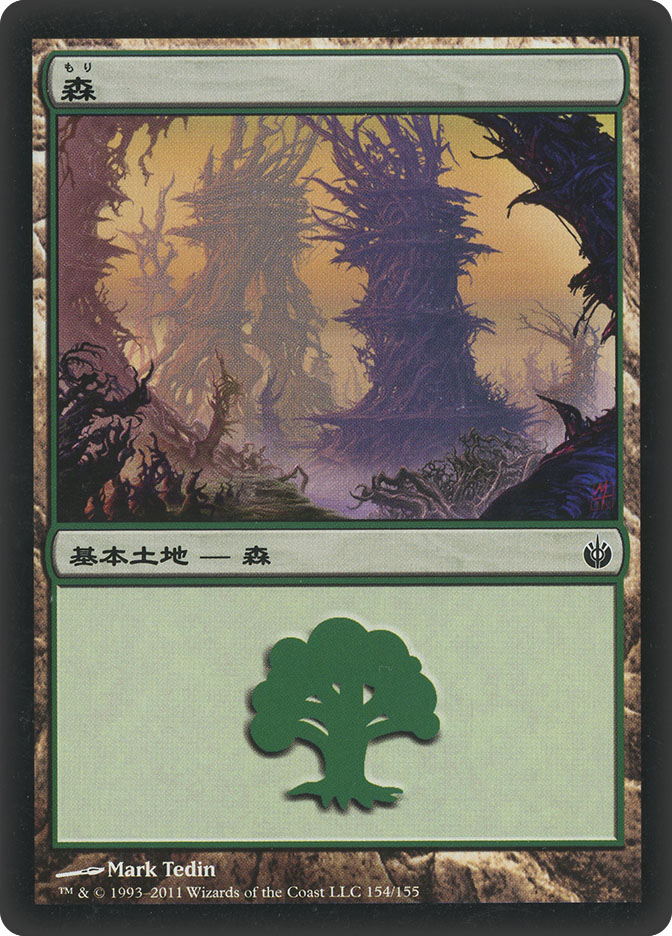 Forest (#154) (Mirrodin Besieged)
