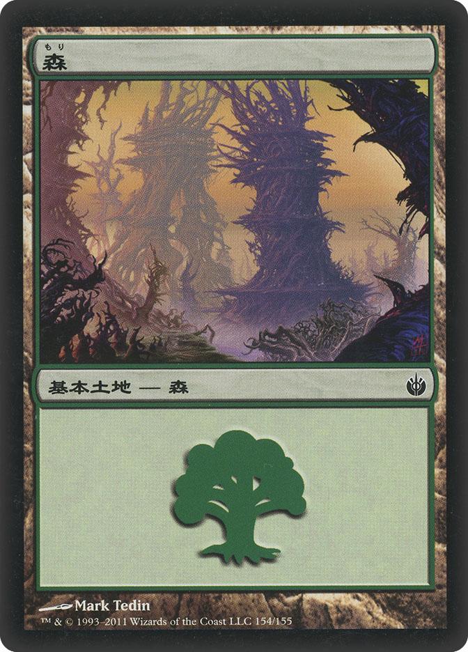 Forest (#154) (Mirrodin Besieged)