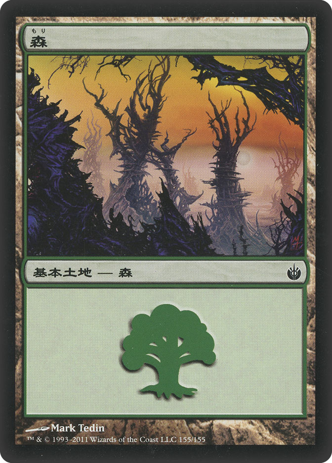 Forest (#155) (Mirrodin Besieged)