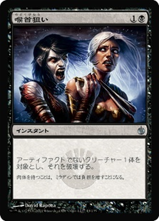 Go for the Throat (Mirrodin Besieged)