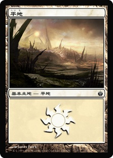 Plains (#146) (Mirrodin Besieged)