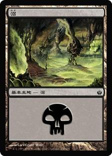 Swamp (#150) (Mirrodin Besieged)
