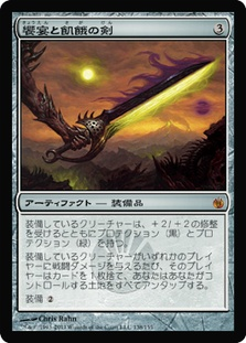 Sword of Feast and Famine (Mirrodin Besieged)