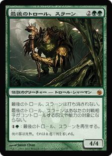 Thrun, the Last Troll (Mirrodin Besieged)