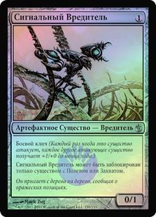 Signal Pest (Mirrodin Besieged)