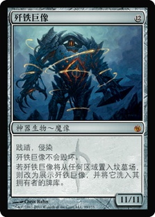 Blightsteel Colossus (Mirrodin Besieged)