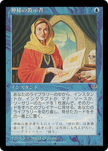 Mystical Tutor (Mirage)