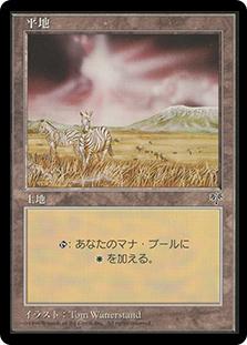 Plains (C) (Mirage)