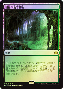Verdant Catacombs (Modern Masters 2017)