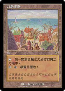 Rishadan Port (Mercadian Masques)