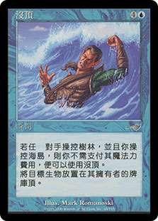 Submerge (Nemesis)