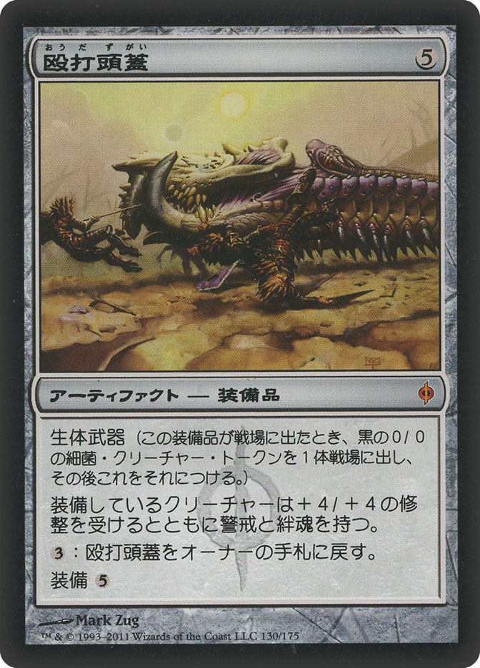 Batterskull (New Phyrexia)