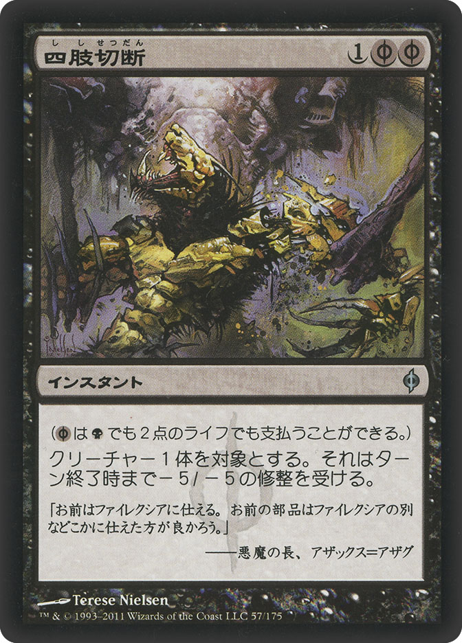 Dismember (New Phyrexia)