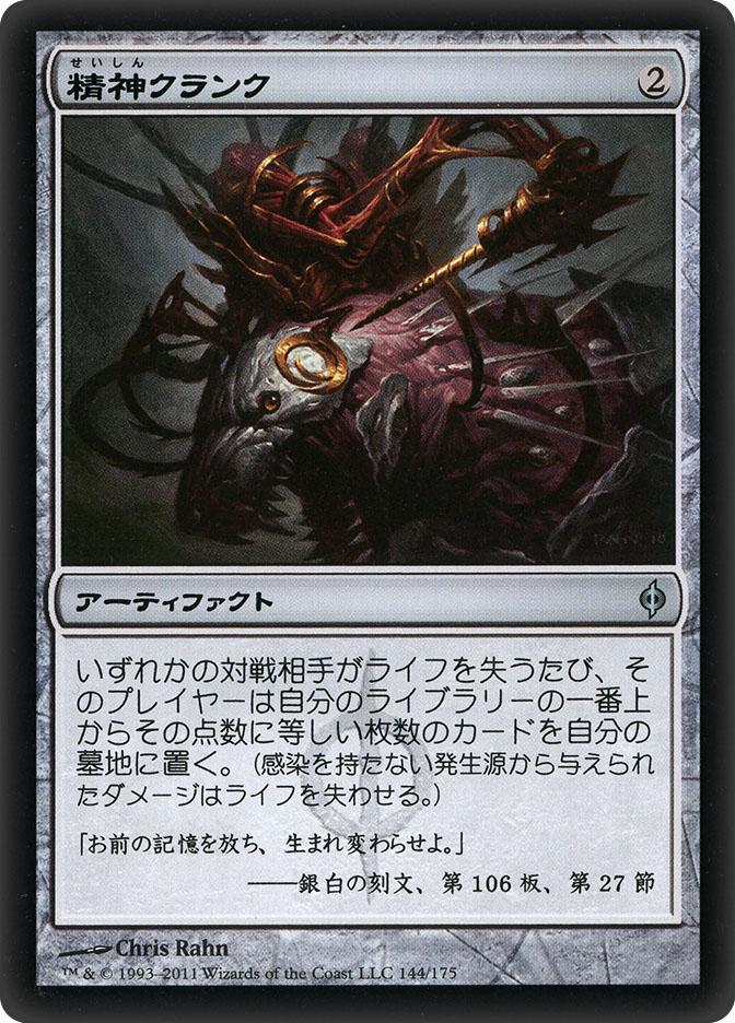 Mindcrank (New Phyrexia)