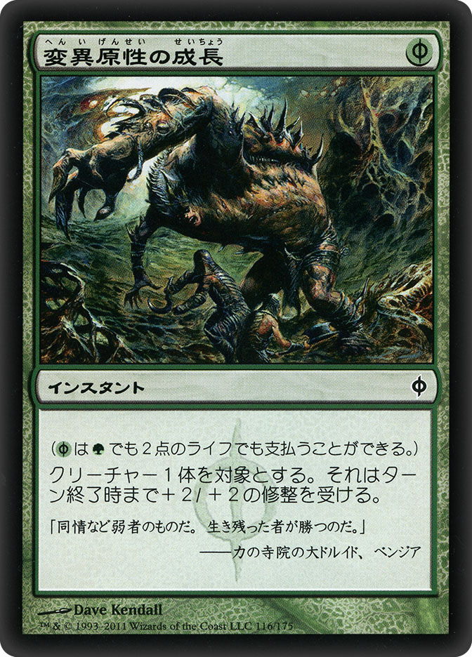 Mutagenic Growth (New Phyrexia)