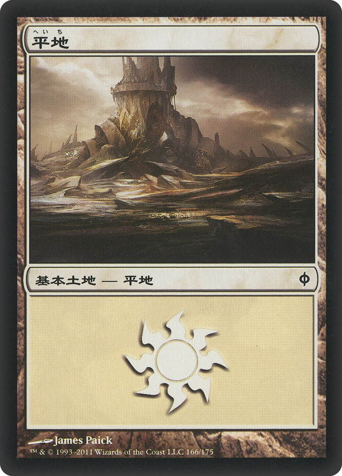Plains (#166) (New Phyrexia)