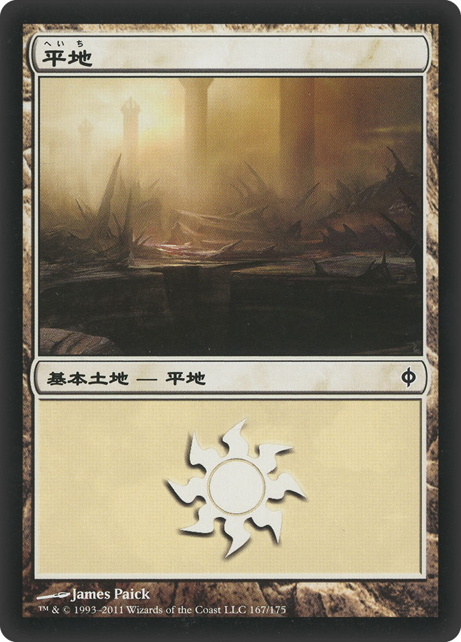 Plains (#167) (New Phyrexia)