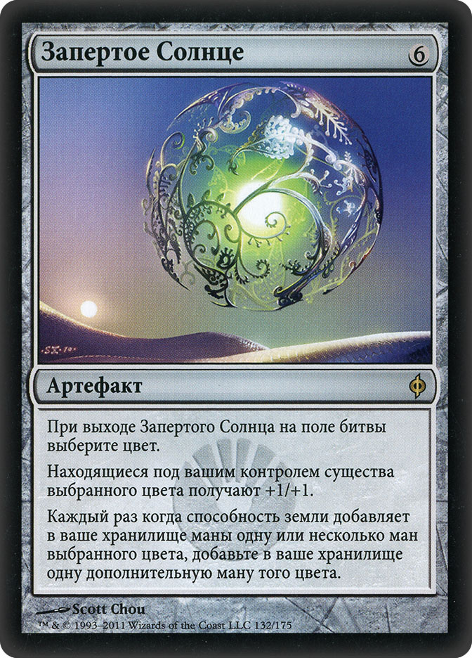 Caged Sun (New Phyrexia)