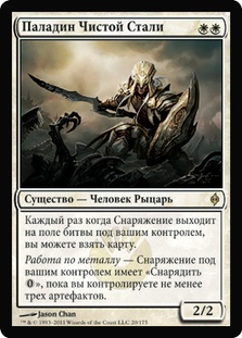 Puresteel Paladin (New Phyrexia)