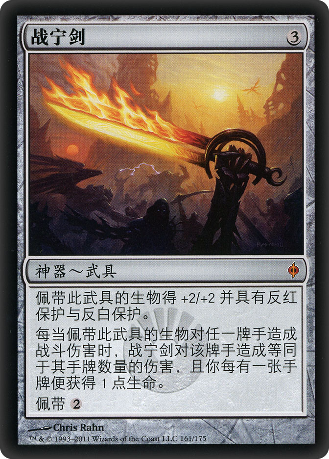 Sword of War and Peace (New Phyrexia)