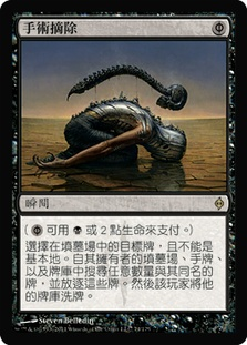 Surgical Extraction (New Phyrexia)