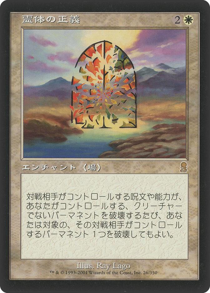 Karmic Justice (Odyssey)