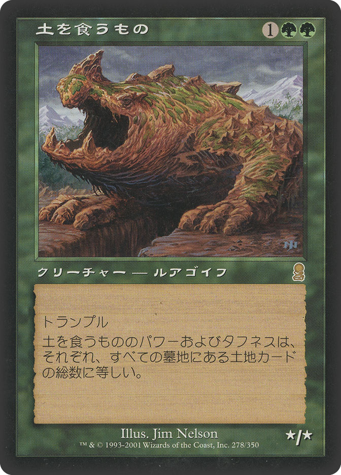 Terravore (Odyssey)