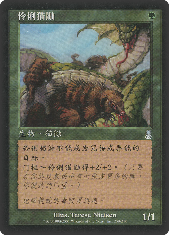 Nimble Mongoose (Odyssey)
