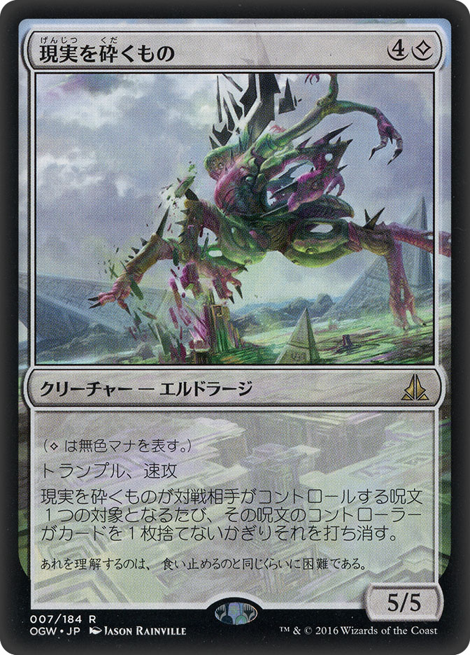 Reality Smasher (Oath of the Gatewatch)