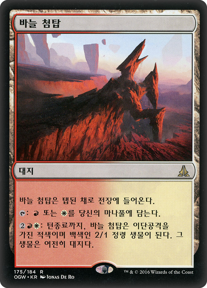 Needle Spires (Oath of the Gatewatch)