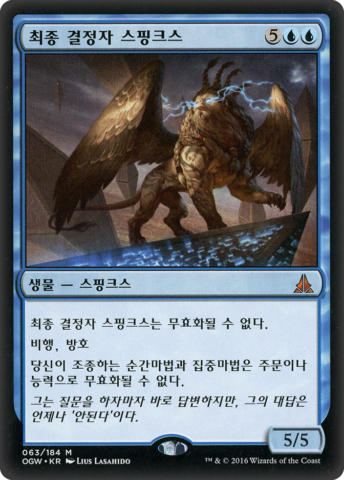 Sphinx of the Final Word (Oath of the Gatewatch)
