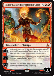 Chandra, Flamecaller (Oath of the Gatewatch)