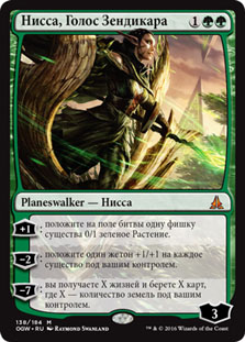 Nissa, Voice of Zendikar (Oath of the Gatewatch)