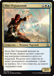 Reflector Mage (Oath of the Gatewatch)
