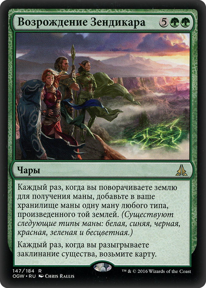 Zendikar Resurgent (Oath of the Gatewatch)