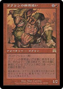 Goblin Piledriver (Onslaught)
